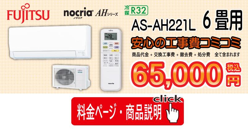 エアコン工事 富士通 ノクリア AHシリーズ AS-AH221L