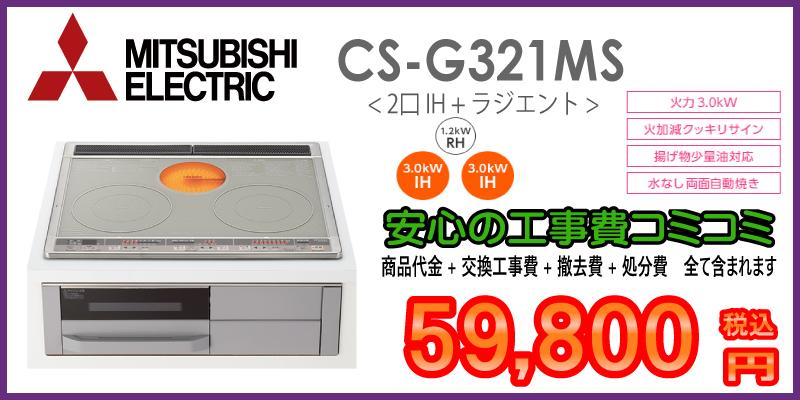 三菱IH CS-G321MS 工事費込み59,800円税込