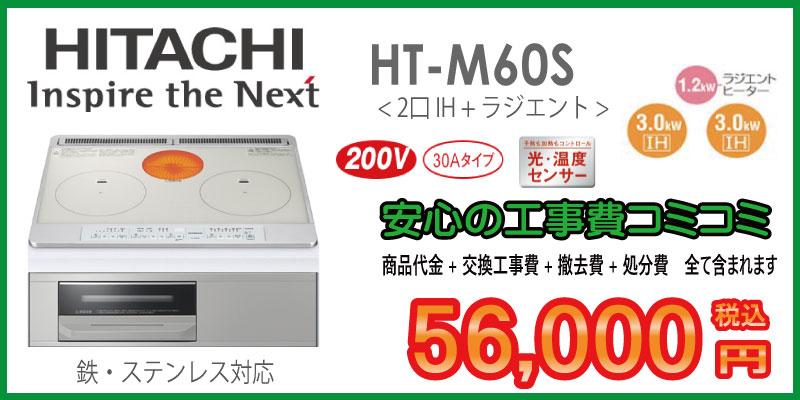 日立 HT-M60S 工事費込み56,000円税込