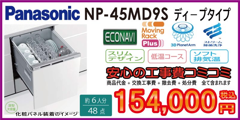 パナソニック食洗器交換 工事費込み154,000円税込 ディープタイプ食洗機 画像