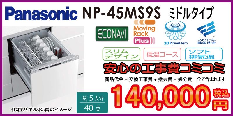 食洗機交換 パナソニック 工事費込み140,000円税込ミドルタイプ食洗機 画像