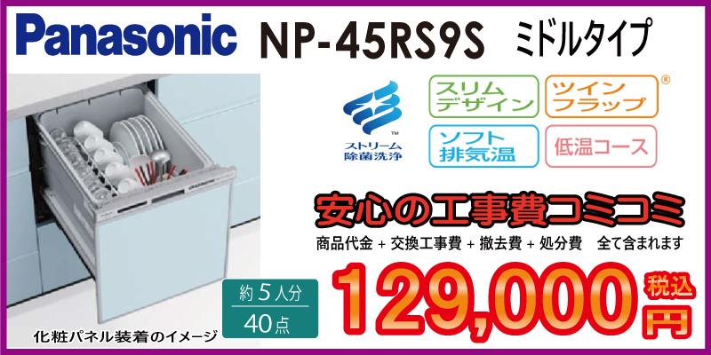 パナソニック食洗器交換 工事費込み129,000円税込ミドルタイプ食洗機 画像