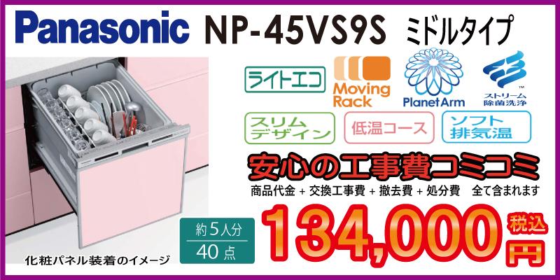 食洗機交換 パナソニック 工事費込み134,000円税込ミドルタイプ食洗機 画像