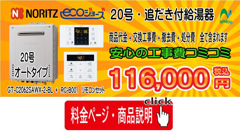 ノーリツ GT-C2062SAWX-2 給湯器交換工事費コミコミ 116,000円の説明写真
