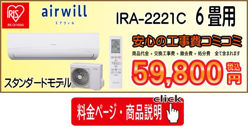 エアコン工事 アイリスオーヤマ エアウィル スタンダード IRA-2221C