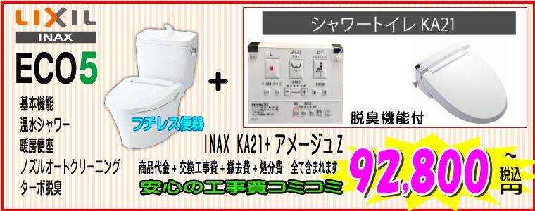 トイレ交換 LIXILアメージュZ便器+KAウォシュレット