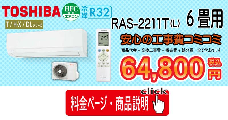 エアコン工事 東芝 Tシリーズ RAS-2211T(L)