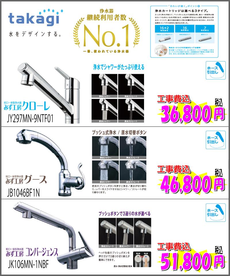 タカギのキッチン水栓 交換工事費込み 36800円~