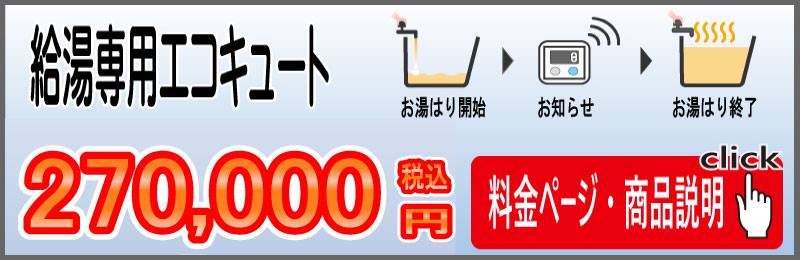 エコキュート 給湯専用 270,000円税込~