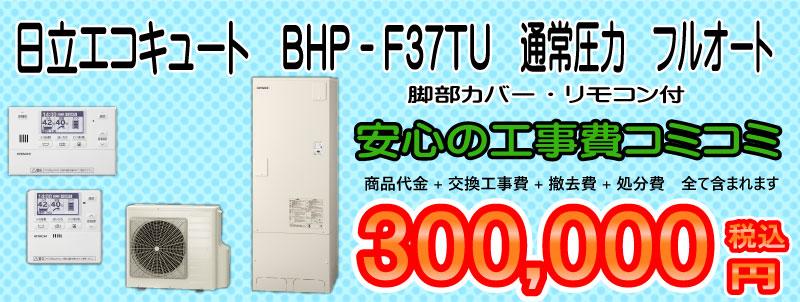 日立エコキュート BHP-F37TU エコキュート本体+交換工事費+撤去費+処分費+消費税 全てこみこみ300,000円税込 のバナー