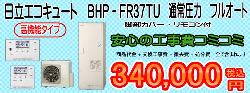 日立エコキュート BHP-FR37TU エコキュート本体+交換工事費+撤去費+処分費+消費税 全てこみこみ340,000円税込 のバナー