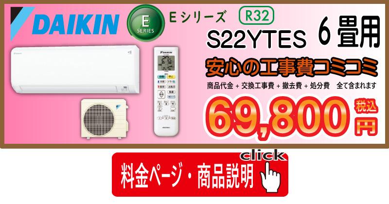 エアコン工事 ダイキン Eシリーズ S22YTES