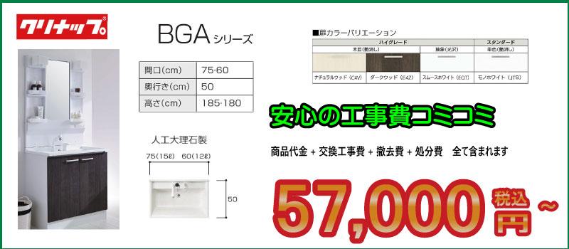 クリナップ BGA 57,000円税込~