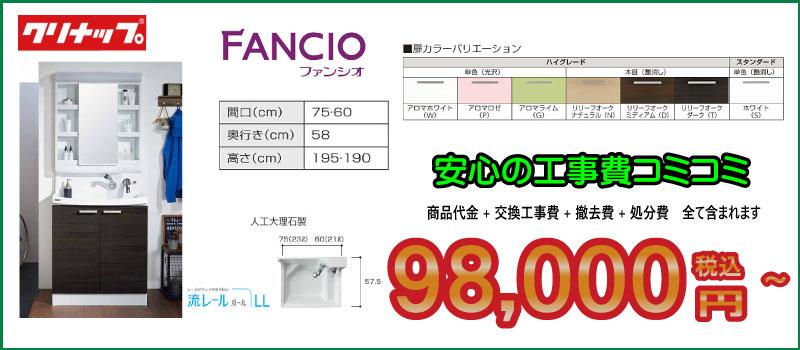 クリナップ ファンシオ 98,000円税込~